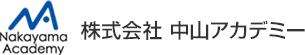株式会社 中山アカデミー