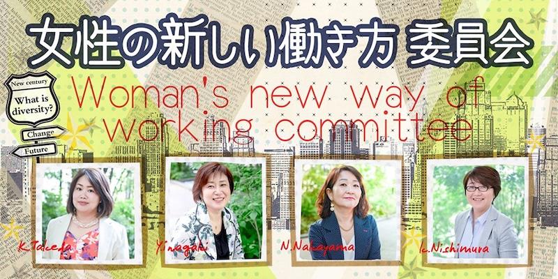 女性の新しい働き方委員会